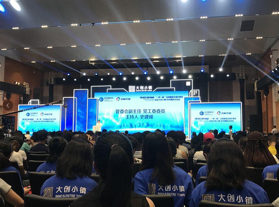 2018年 杭州国际日活动开幕!这些国际范的活