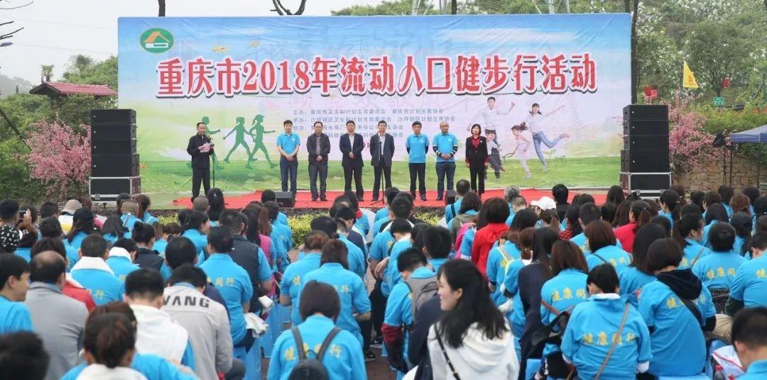 重庆市流动人口_重庆市人口密度