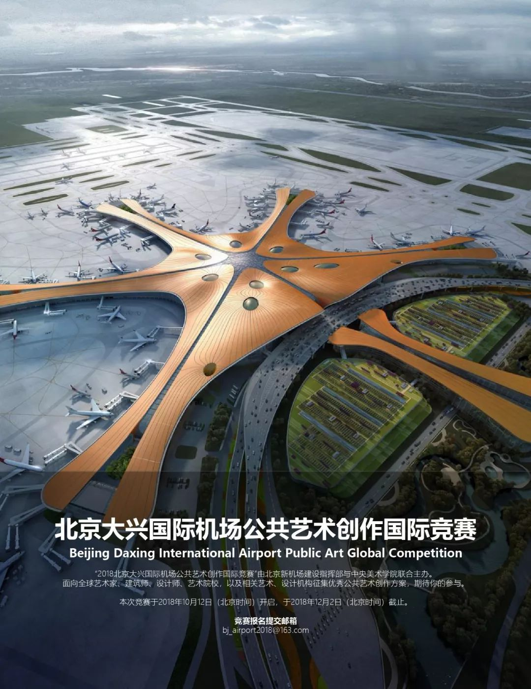 『新浪雕塑』征集|北京大兴国际机场公共艺术创作竞赛图片