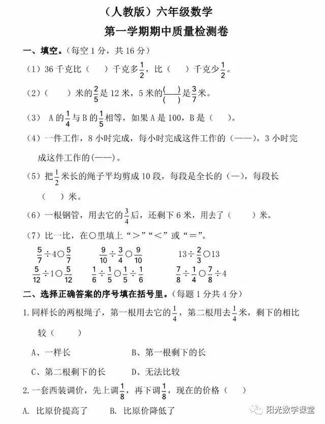 1-6年级数学丨期中预测卷,覆盖全部重难点!考前