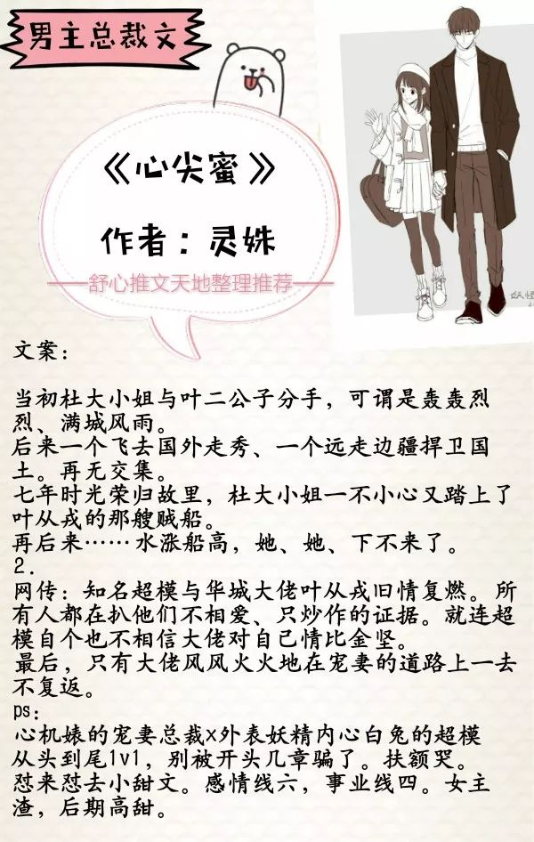 【舒心书单030】八部男主是总裁的小说推荐,我