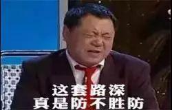 """【""""白富美""""扮戏精,骗走五百万巨款玩失踪……】"""