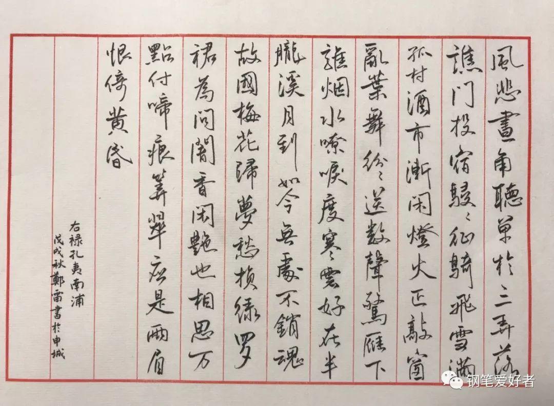 孔夷《南浦》手写钢笔字练习笔友钢笔书法习作欣赏