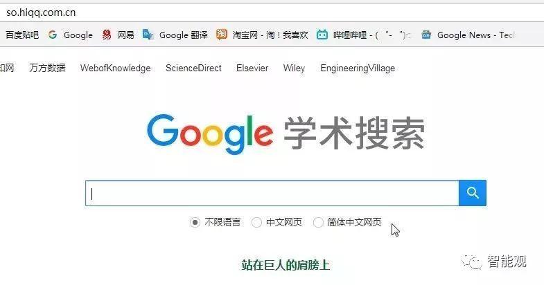 校园网现在可以使用谷歌学术搜索