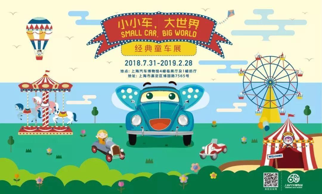 小小车,大世界——经典童车展图片