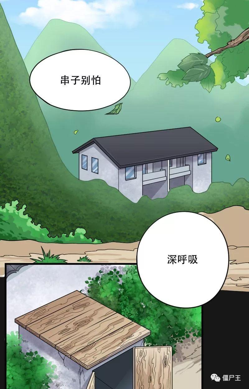 漫画王僵尸:剃头匠之11-15话森漫画人鱼之图片