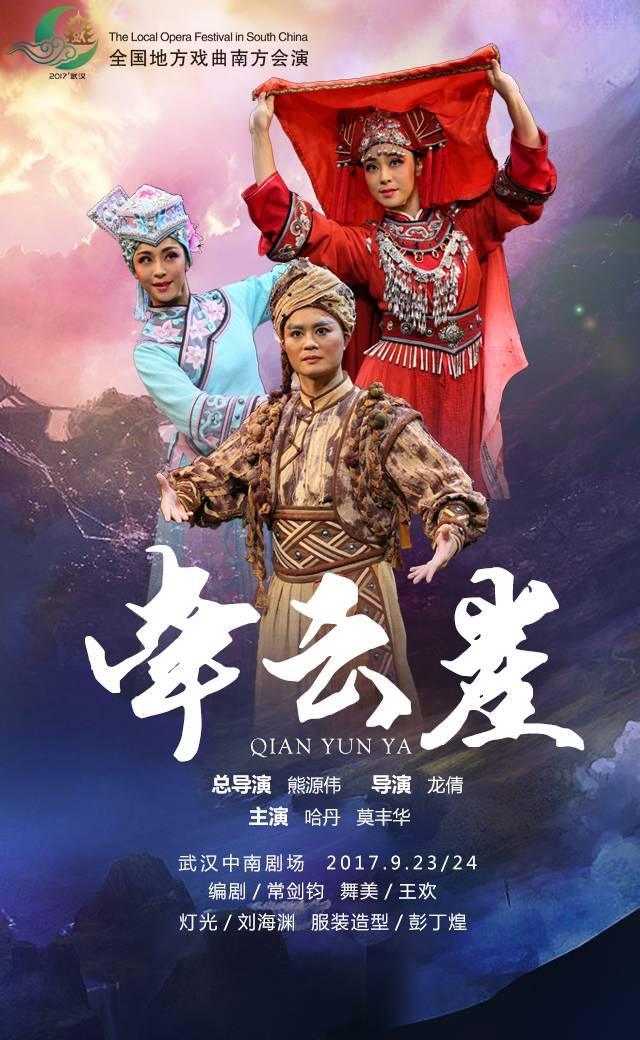 戏聚江城 广西传奇壮剧《牵云崖》将在武汉上演!