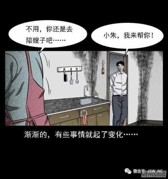 恐怖女生:梦游破案-漫画王漫画图片僵尸头像图片