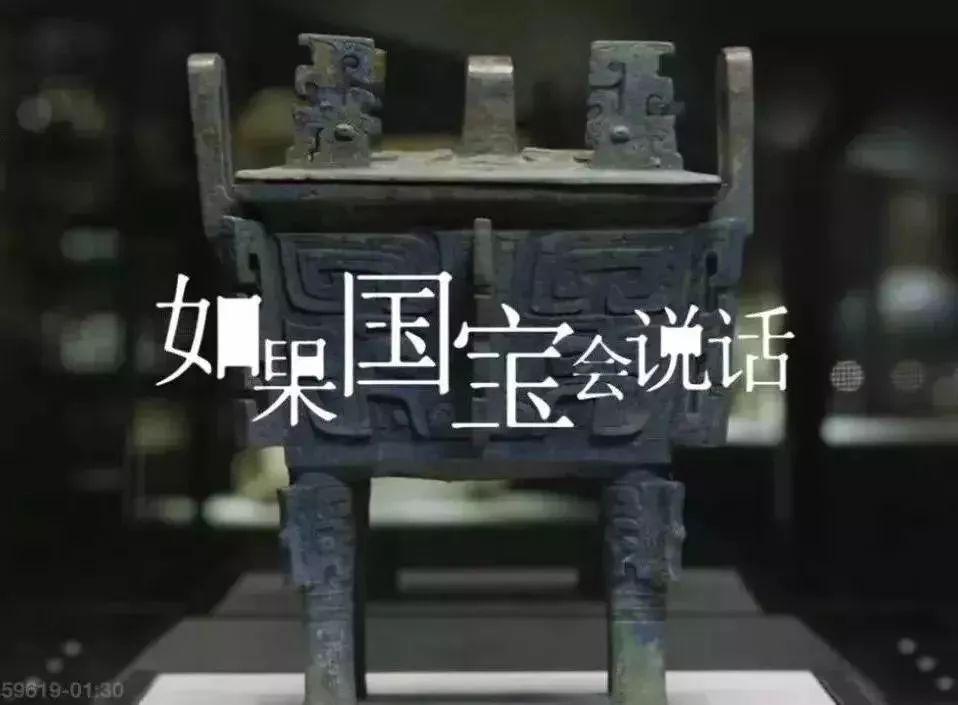 《如果国宝会说话》:5分钟带你穿越8千年理解中华文明