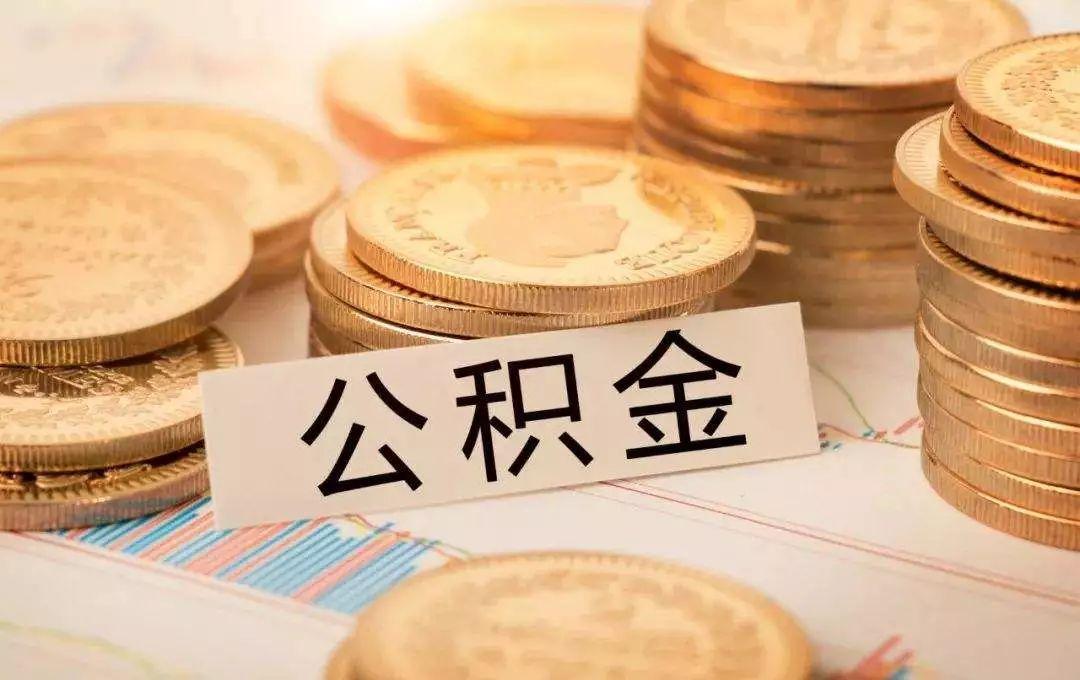 兰陵县住房公积金管理中心地址 电话 网站