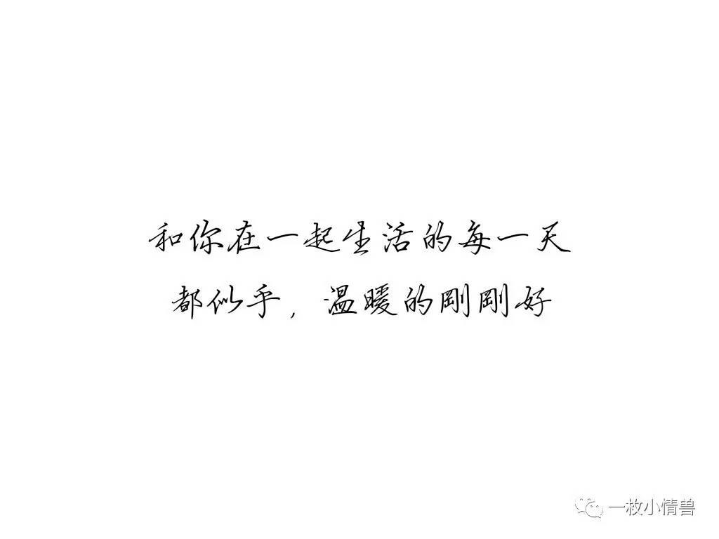 小情话:和你在一起生活的每一天,都似乎,温暖的刚刚好