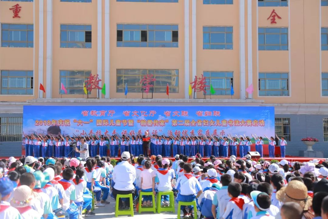 头条|和孩子们一起庆祝--省妇联过节六一国的重点小学城阳图片