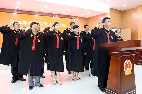 不忘初心 牢记使命 港口区法院15名员额法官宣誓入职