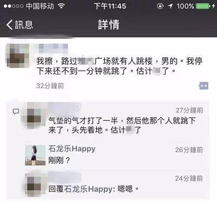 """昨晚,一男子从东莞某商场楼顶跳下身亡!网传与"""""""