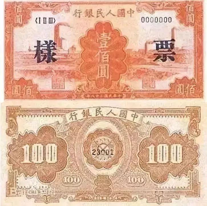 △第二套人民幣紙分幣票樣 10元