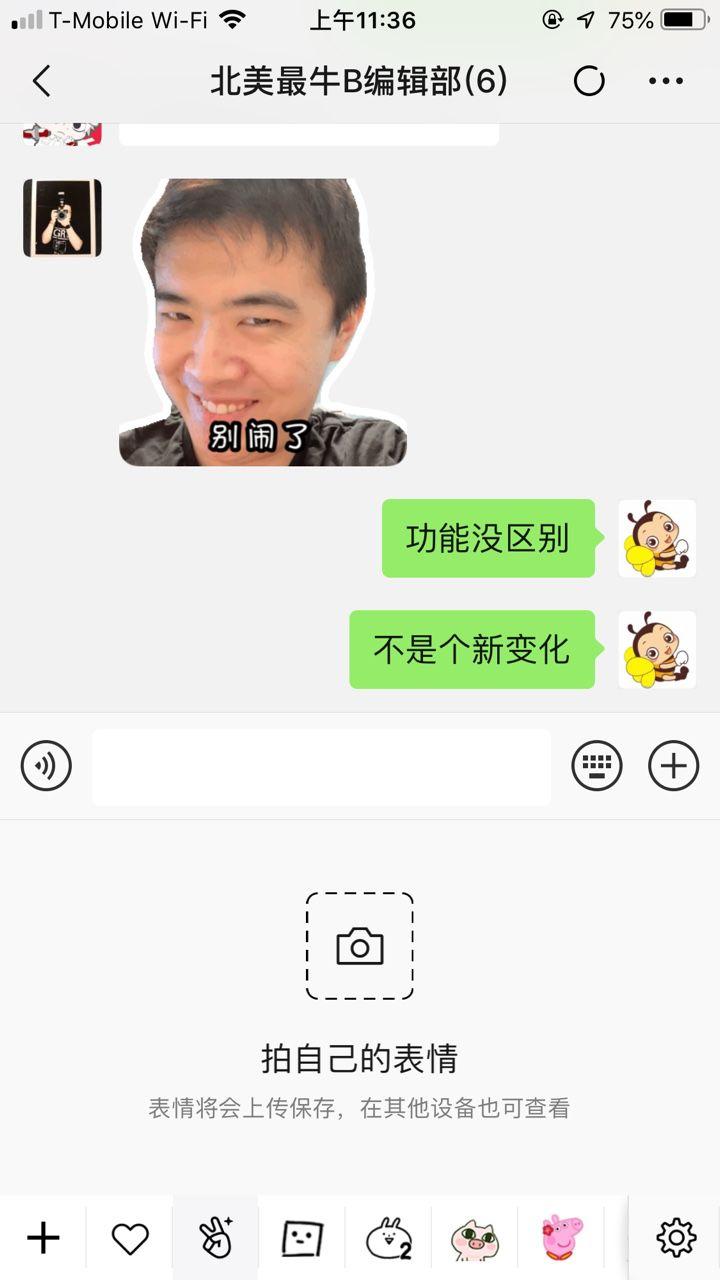 微信改版招史上最大防止这样表情包你图片可以哄!拍抖音、放大查图片