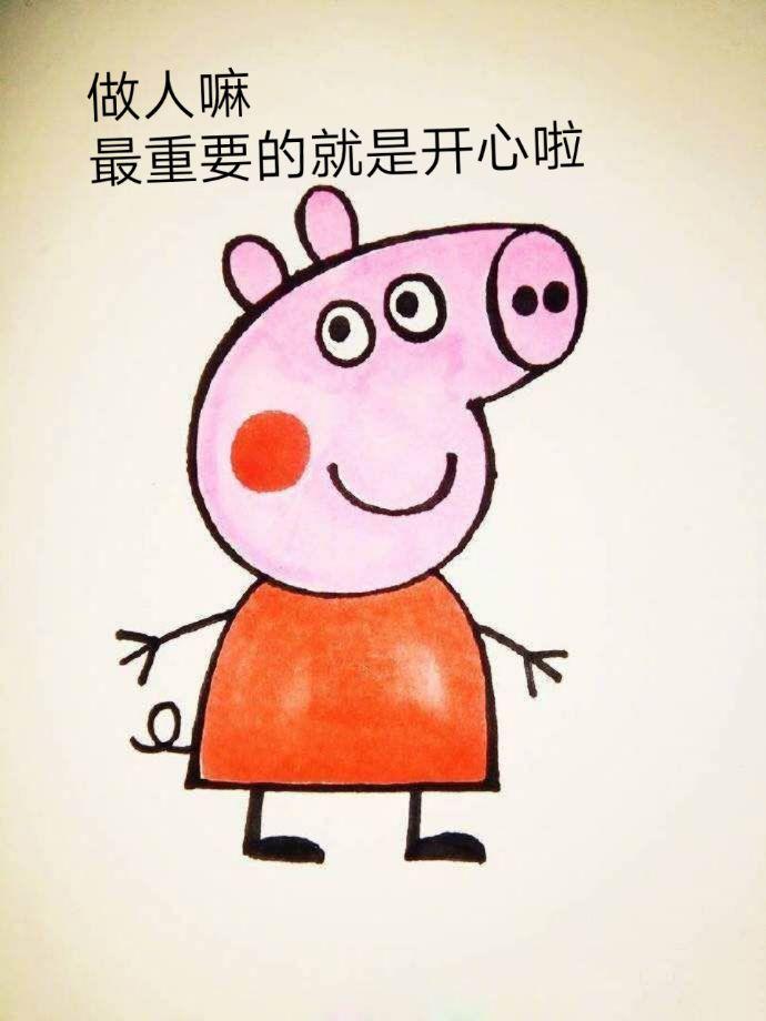 """小猪佩奇身上纹,掌声送给""""社会人"""""""