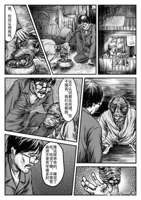恐怖僵尸:恐怖真人《犬人》-国语王漫画韩国漫画漫画图片