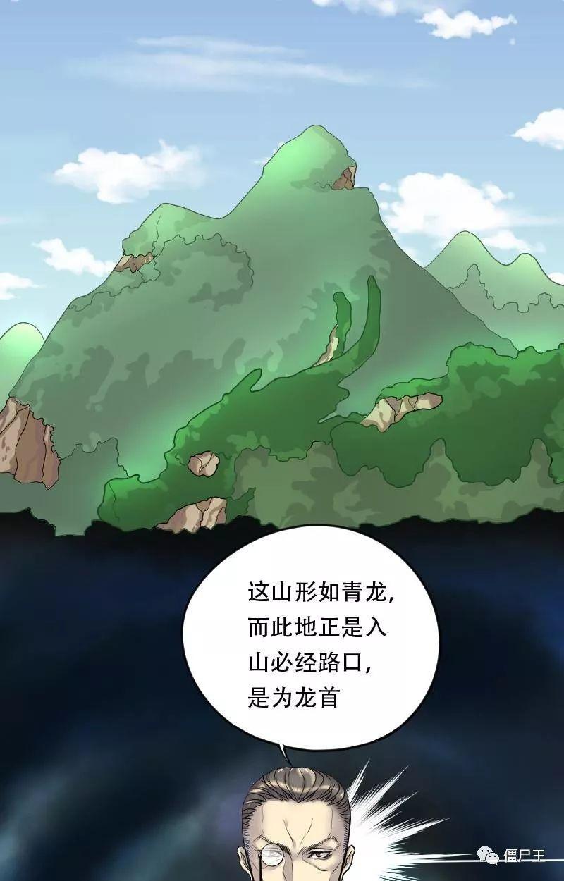漫画王僵尸:剃头匠之6-10话的漫画烟台图片