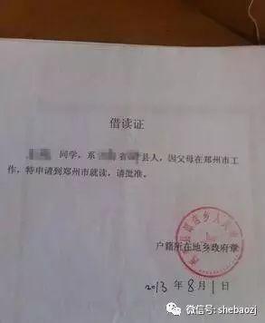 外地社保的初中在郑州上户口,除了孩子,你还需v社保大全600作文字初中图片