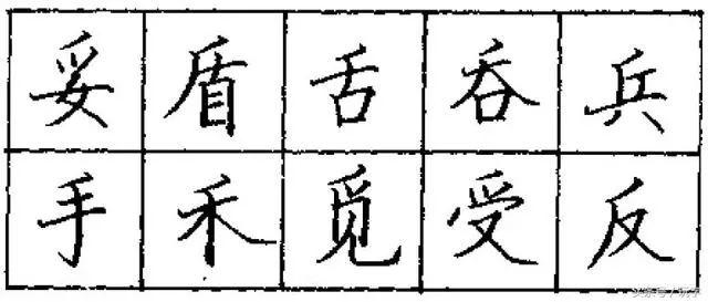 硬笔楷书书法教程 基本笔画横 竖 撇 捺 挑 折的写法