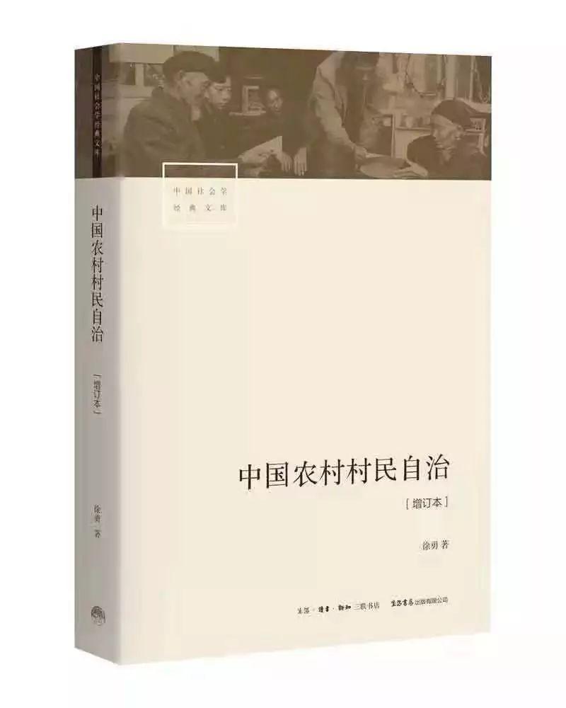 历久弥新的经典 徐勇教授代表作 中国农村村民自治 增订本 正式发布