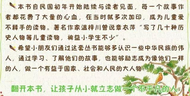 一部写给儿童的中国历史和中华人物故事全书,