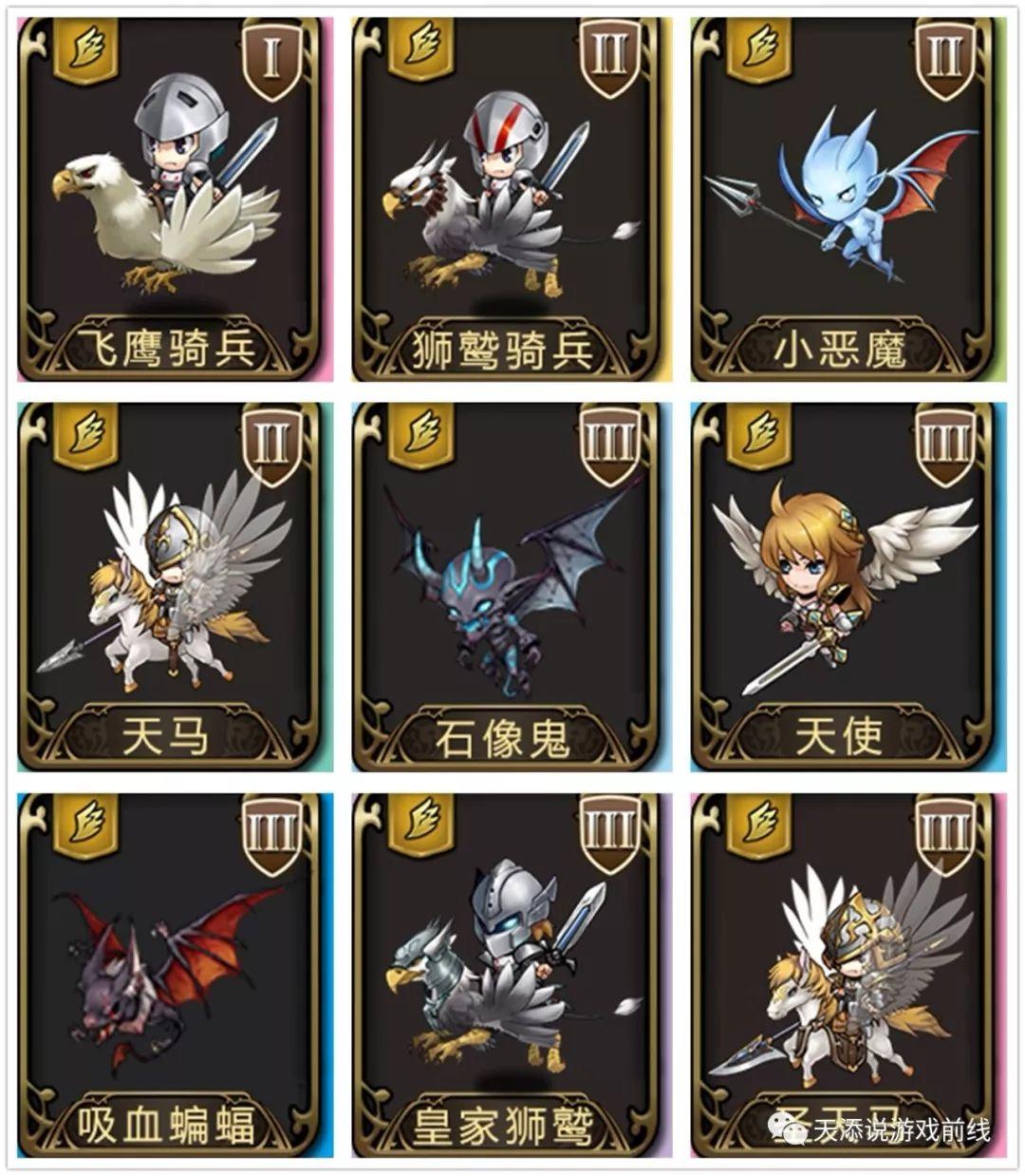 共有9种,分别为: 飞鹰骑兵,狮鹫骑兵,小恶魔,天马,石像鬼,天使