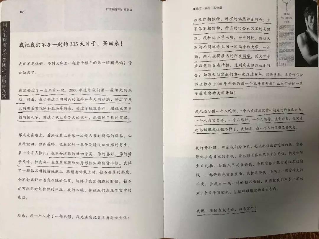 吴梦知写过的文案_写文案怎么写_官微文案怎么写