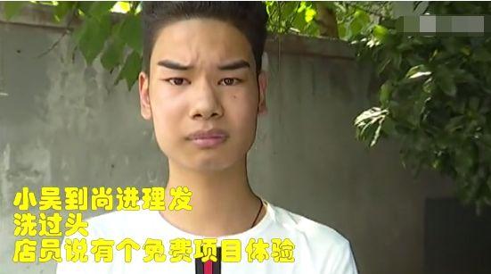 两天前小吴去了杭州一家名为尚进美容spa店理发,店员说有免费项目