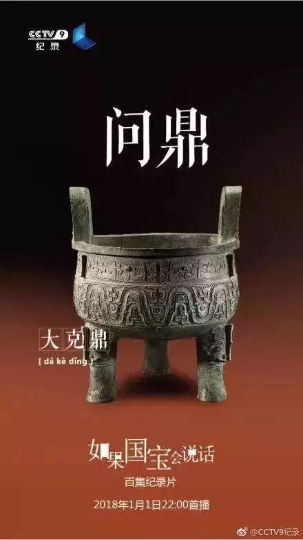 大克鼎西周晚期上海博物馆藏