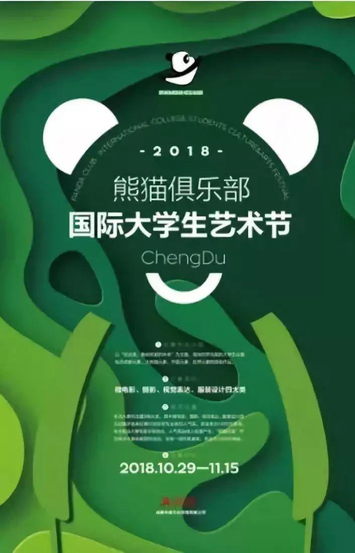 第五届成都创意设计周11月9-12日在蓉举行