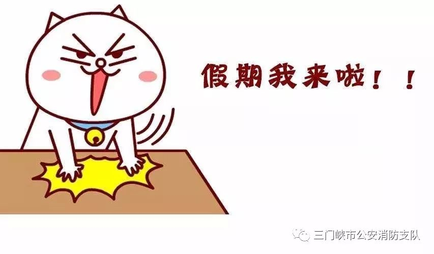 """三门峡消防提醒:烟花爆竹""""五宗罪"""",你都知道吗?"""