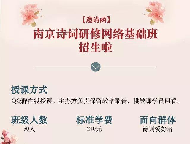 南京詩詞研修網路基礎班招生啦!