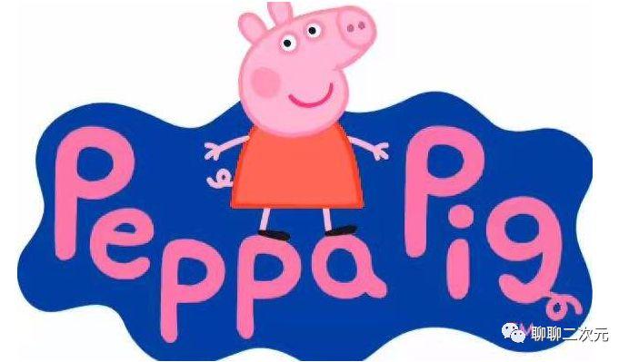 小豬佩奇:《小豬佩奇》與《熊出沒》,拼的不只是畫工,更是文化