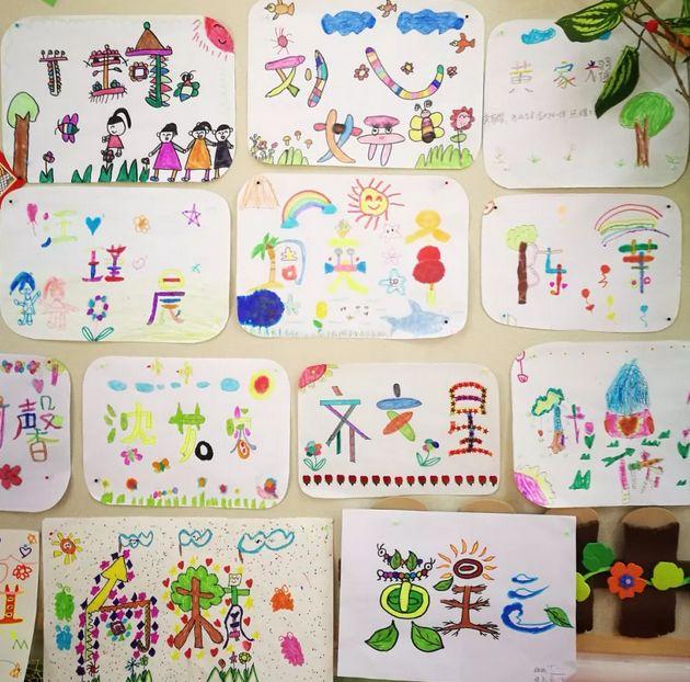 大班艺术领域美术活动 | 创意画:《我的名字》