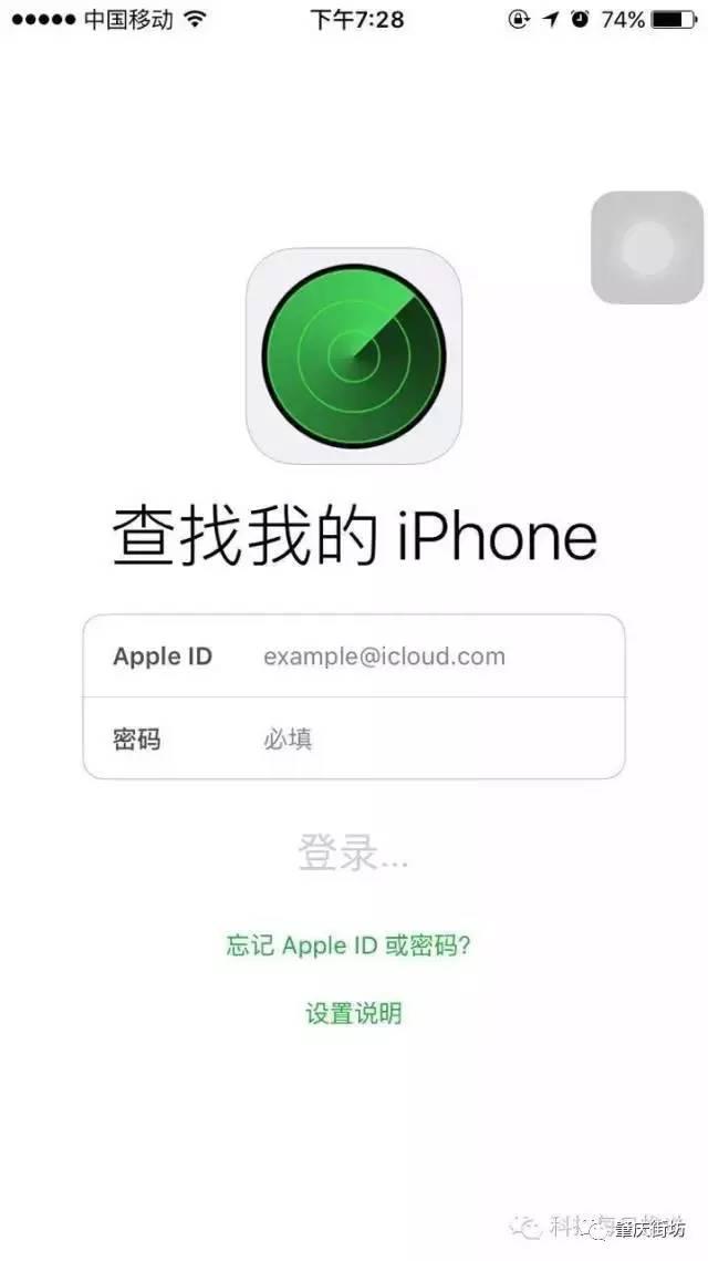 苹果手机忘记锁屏密码怎么办?30秒解锁,一起来