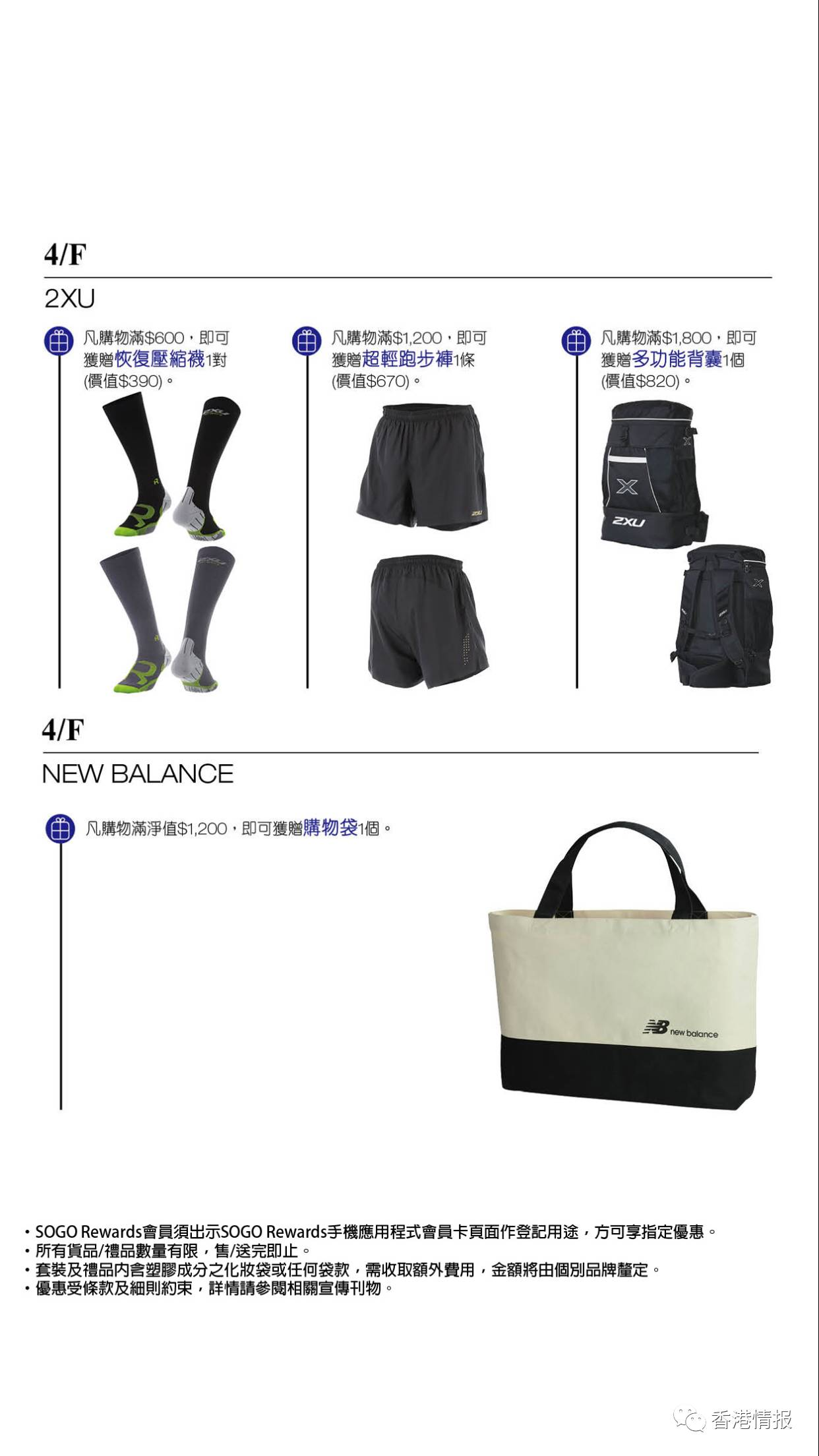 香港崇光美食(SOGO)本周最新购物优惠! 每周附近百货大三巴图片