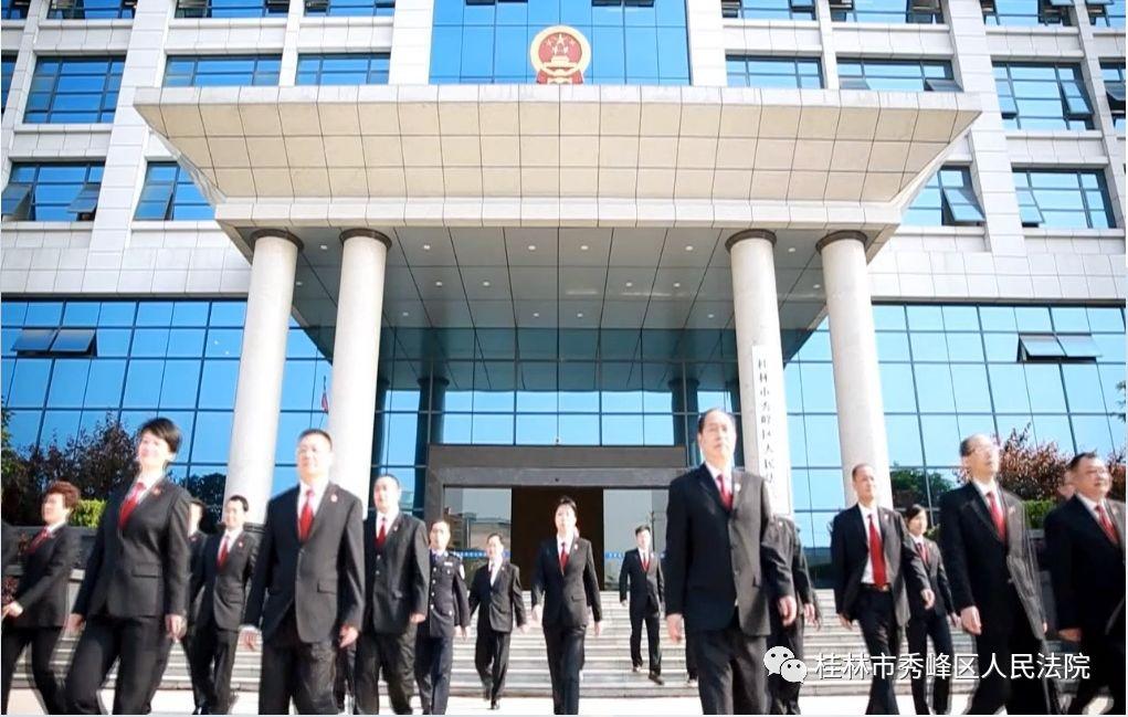秀峰区人民法院推出首部法院文化建设宣传片