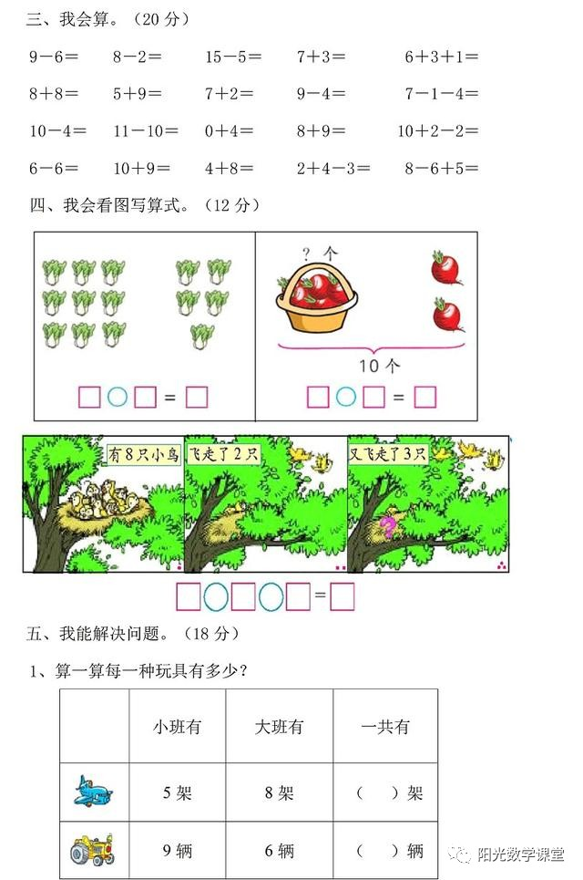 2017年黄冈试卷一上册年级小学期末书画(新版v试卷数学中小学2016图片