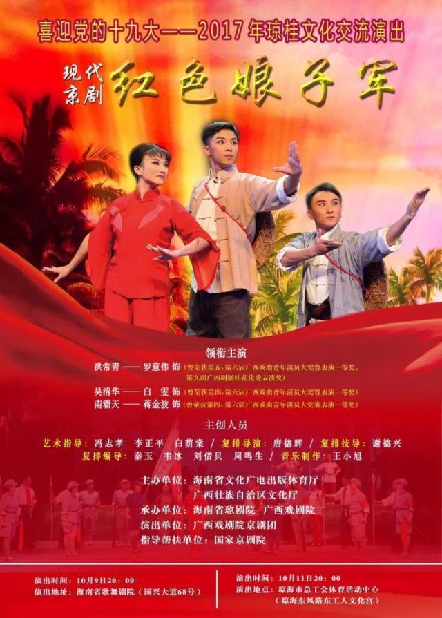 广西戏剧院携京剧《红色娘子军》海南巡演获好评
