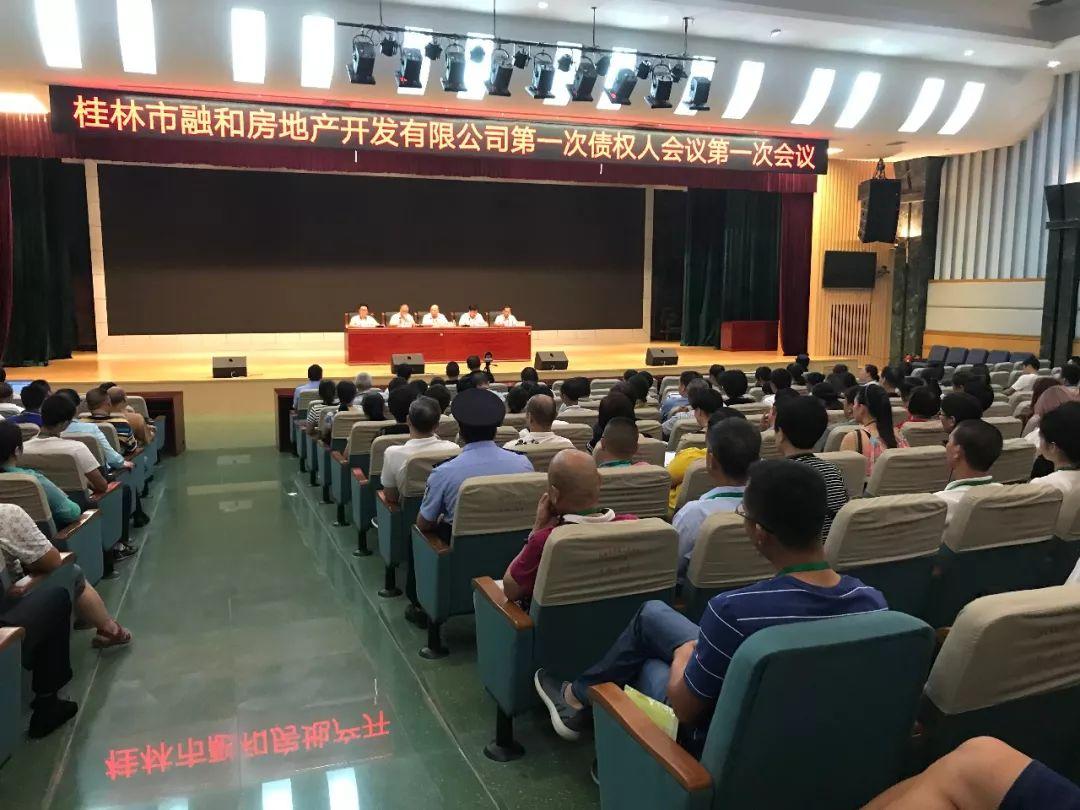 桂林中院召开融和公司债权人会议 破解执行僵局