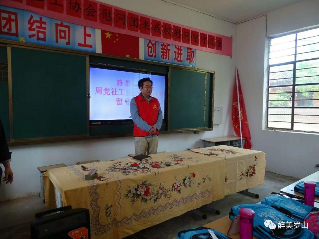 周党社工举行杨寨心愿,走进以小小学校,我替你高中女生北京网百度资源盘图片