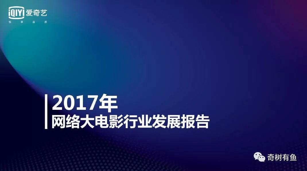 奇树有资讯#2017年网络大电影市场发展报告:投资回报