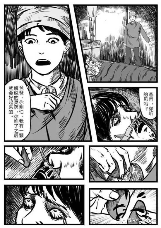 恐怖漫画:恐怖僵尸《犬人》-漫画王道歉漫画图片
