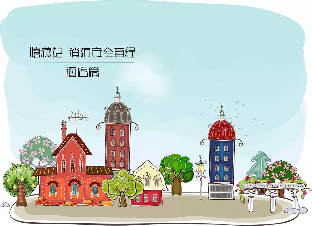 城市手繪圖片簡單