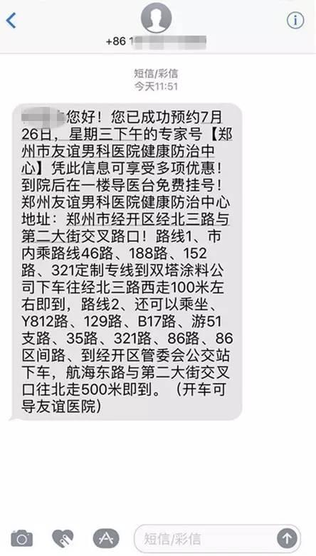 记者暗访郑州友谊男科医院被忽悠 不手术治不好!