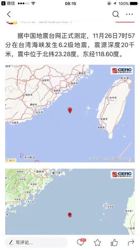 最新:6.2级,看震中心离你家多少公里?逃生手册请速