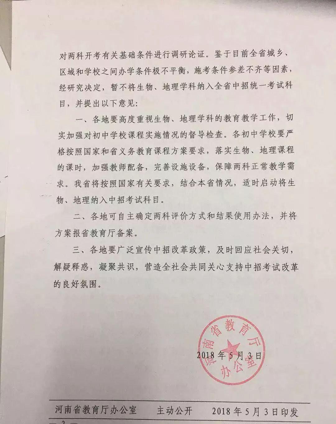 网传暂缓2018河南省中招生物、地理考试?是真
