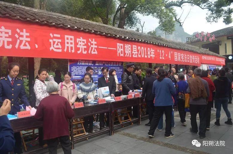 """阳朔县法院开展""""12.4国家宪法日""""宣传活动"""